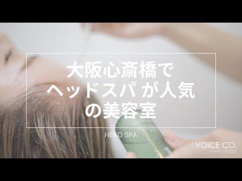 【絶対寝てしまう】大阪心斎橋でヘッドスパ が人気の美容室
