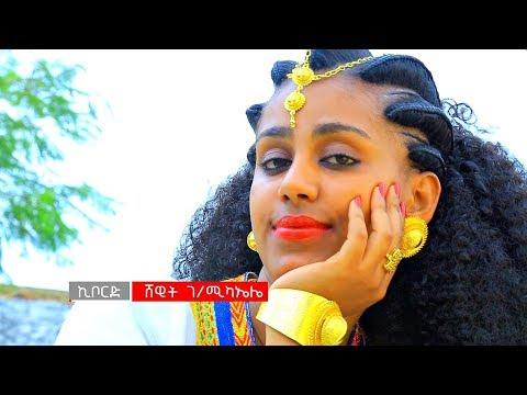 Weldemihret Gidey - Nigisti | ንግስቲ - New Ethiopian Music 2017 (Official Video)