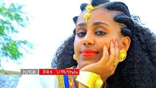 Weldemihret Gidey - Nigisti | ንግስቲ - New Ethiopian Music 2017 (Official Video)