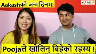 Aakash काे जन्मदिनमा Pooja ले खाेलिन् बिहेकाे रहस्य | अाकाश भने अात्तिए | Pooja sharma & Aakash