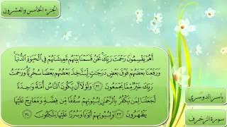 سورة الزخرف كاملة بصوت الشيخ ياسر الدوسري