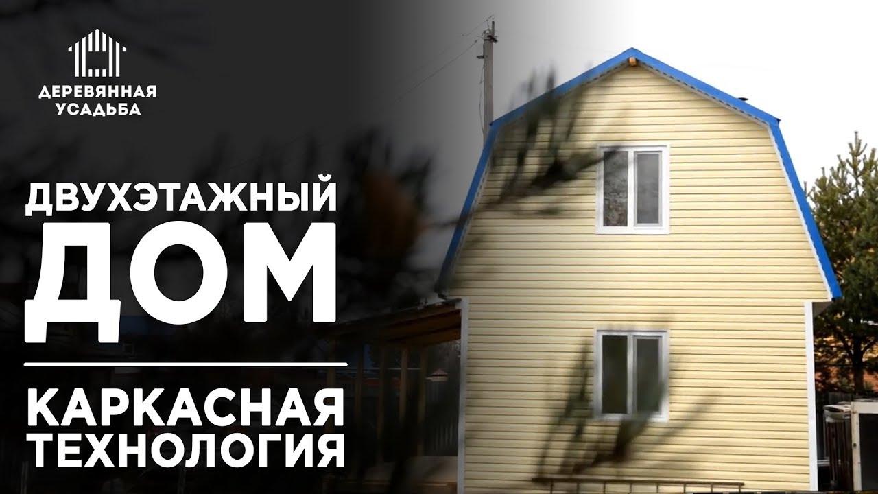 Двухэтажный дом по каркасной технологии 5х6 метров