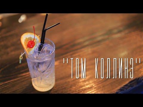 """Том Коллинз"" [Cheers! | Напитки]"