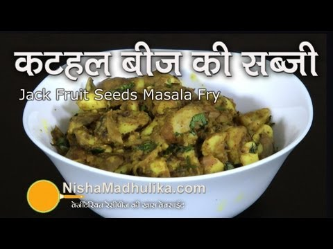 Jackfruit Seed Dry Curry Recipe | Kathal Seeds Fry Recipe