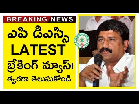 Latest breaking news from dsc notification today | Balakrishna Entertainments