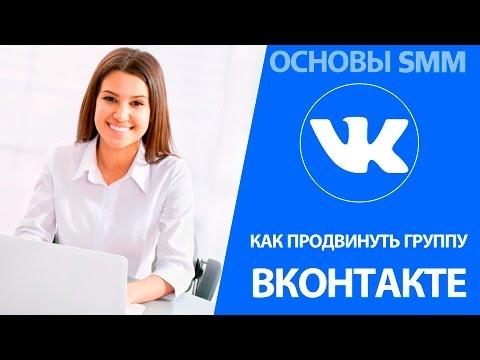 Как продвинуть группу вконтакте. Основы SMM