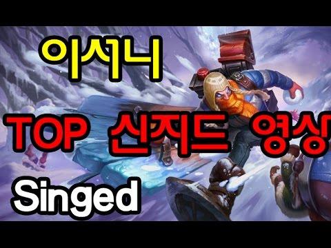 [ZBK 이서니] #37화 활기찬 랭겜 탑 신지드 플레이 영상 / Singed