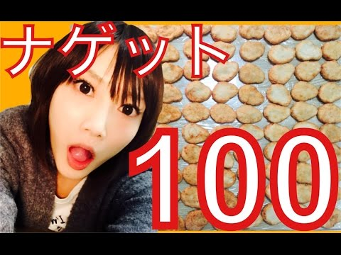 【大食い】ナゲット100個に挑戦!【木下ゆうか】