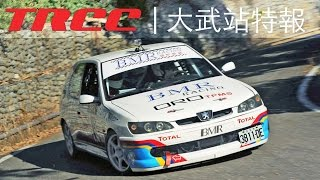 Go車誌Racing | 2015 TRCC 大武站特報