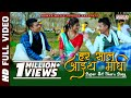 New Tharu Song 20182074 Har Saal Aaith Maghi_ft.Aaelish-Alisha-Prameswar