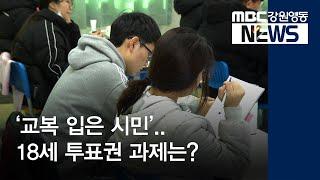 '교복 입은 시민' 18세 투표권 과제는?