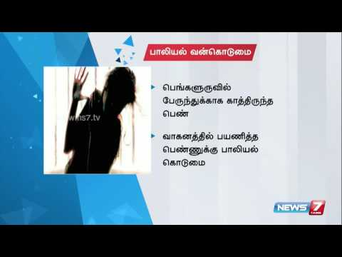 Call centre girl gang-raped in moving van at Bengaluru | India | News7 Tamil |