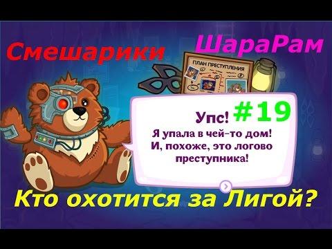 Смешарики. ШараРам - #19 Кто охотится за Лигой? Игровое видео для детей.