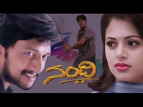 Nandi  ನಂದಿ Full Kannada Action Movie | Sudeep, SindhuMenon | New Kannada Release Movie 2017