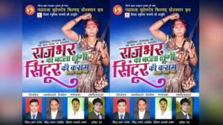Bhojpuri BIRHA (बिरहा) राजभर का बदला | Rajbhar Ka Badla Lungi Sindur Ki Kasam | Chhote Lal Banarasi