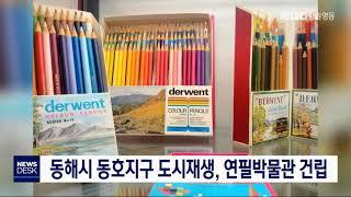 동해시 동호지구 도시재생, 연필박물관 건립
