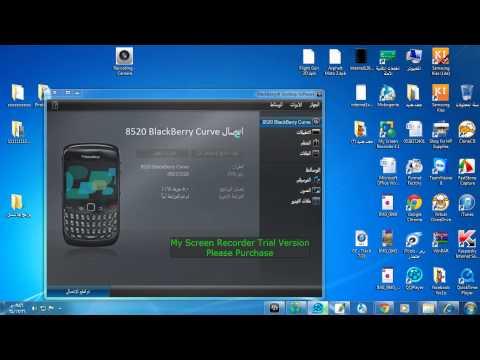 كيفيه تحديث البلاك بيري من الكمبيوتر  blackberry desktob softwaer
