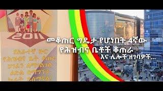 የካንሰር ህመም መመሪያና የሕዝብ ቆጠራ በኢትዮጵያ_Population Census in Ethiopia_ኢቢኤስ,EBS What's New February 21,2019