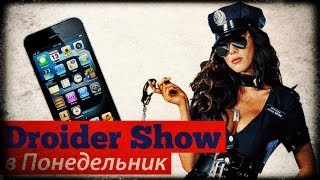 Droider Show #43. iPhone 5  !
