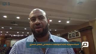 مصر العربية | شركة سعودية : هذه المواصفات نحتاجها فى العامل المصري