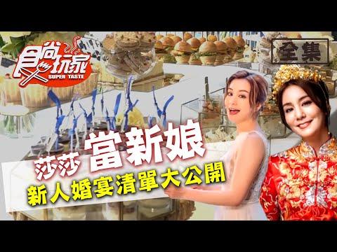 台綜-食尚玩家-20200428-【台北】新人婚宴的願望清單?莎莎要當新娘!