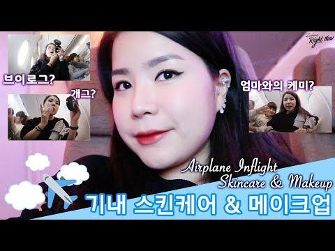 기내 스킨케어 & 메이크업 (엄마와의 케미)/Airplane Inflight Skincare & Makeup (with My Mom)/with ENG Sub/Luchina 루치나