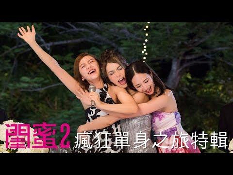 3.2【閨蜜2】瘋狂單身之旅特輯