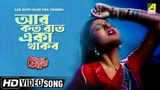 Aar Koto Raat Eka Thakbo | Chokher Aloye | Bengali Movie Song | Asha Bhosle