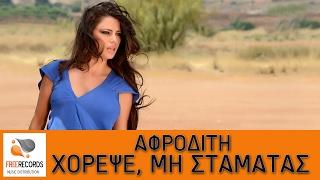Aphrodite  Horepse mi stamatas  Official Vid