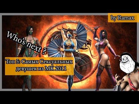 Топ 5: Самых сексуальных девушек из Mortal Kombat (2011)