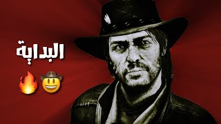Red Dead Redemption | جون مارستون عاد لينتقم #1