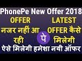 PhonePe New Offer 2018 !! PhonePe New Offer Not Show, PhonePe Latest Offer Not Show - Phonepe 2018 thumbnail