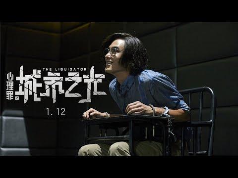 1.12【心理罪之城市之光】幕後特輯│阮經天