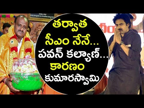 Pawan Kalyan Supports JDS Kumaraswamy | Janasena Party Inspired By Karnataka Polls | Tollywood Nagar