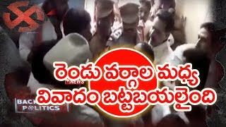 TDP Party Leaders Divided Into Two Groups In Gudivada | Back Door Politics