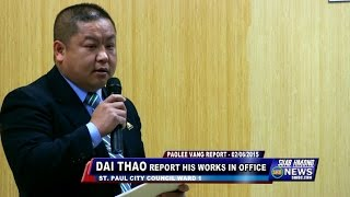 Suab Hmong News: Dai Thao, St. Paul City Council Ward 1, reports his works in office