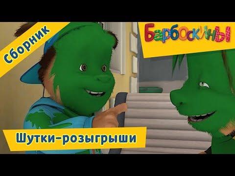 Шутки-розыгрыши 🤣 Барбоскины 🤣 Сборник к 1 апреля