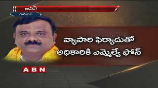 Gurazala MLA Yarapathineni Srinivasa Rao Stepped up to Fight Against Corruption