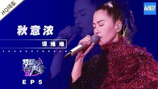 [ 纯享 ] 谭维维《秋意浓》《梦想的声音3》EP5 20181123  /浙江卫视官方音乐HD/