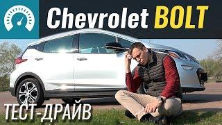 Как едет Chevrolet Bolt? Тест-драйв Шевроле Болт