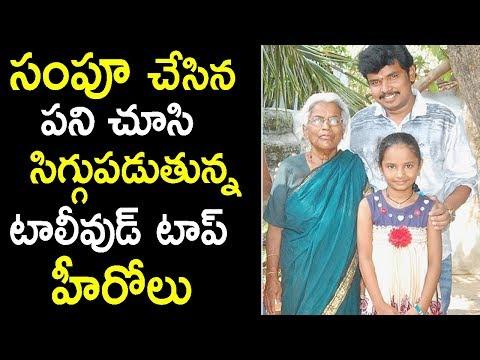 సంపూర్ణేష్ బాబు మరోసారి రియల్ హీరో అనిపించుకున్నాడు | Sampoornesh Babu Greatness | Tollywood Nagar