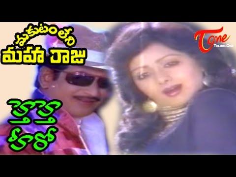 Makutam Leni Maharaju Songs -  Hey Hey Hero - Sridevi - Krishna...