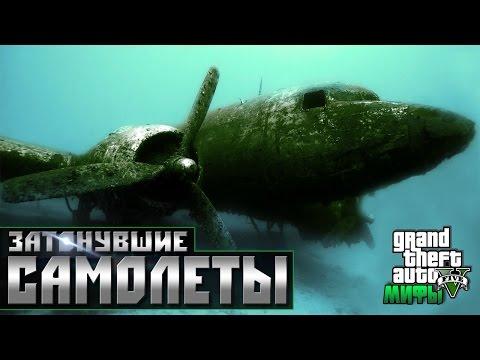 Мифы и Легенды GTA 5 - (Выпуск 53 : Затонувшие Самолеты)