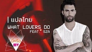 Download Lagu (แปลไทย) What lovers do - Maroon 5 ft.SZA Gratis STAFABAND