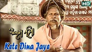 KETE DINA JAYE କେତେ ଦିନ ଯାଏ || Album-Alekh Mahima || Baba Bimbadhara Dash || Sarthak Music