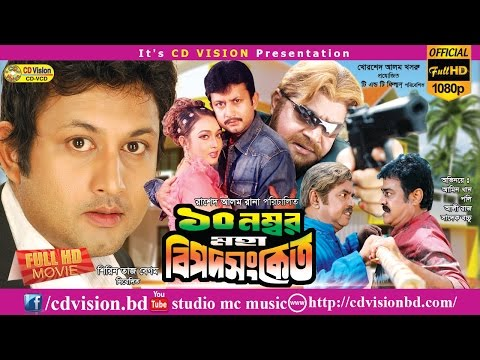 10 Number Moha Bipod Sonket (2016) | Movie | Amin Khan | Poly | Ali Raj | CD Vision