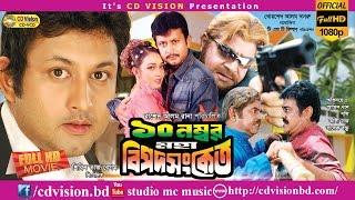 Download 10 Number Moha Bipod Sonket (2016) | Movie | Amin Khan | Poly | Ali Raj | CD Vision 3Gp Mp4