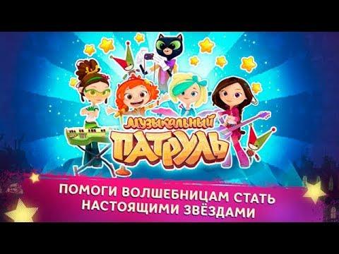 Музыкальный Патруль #1 Новые приключения любимых девчонок-волшебниц из Сказочного Патруля