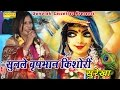 सुन ले बृषभान किशोरी || Sunle Brijbhan Kishori || Surekha || Hindi Krishan Bhajan MP3