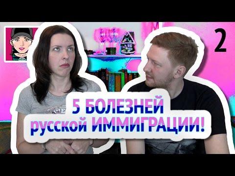 """5 Болезней русской иммиграции: Часть 2! / Канал """"Русская Европейка"""""""